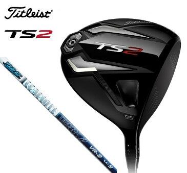 タイトリスト ゴルフ クラブ メンズ ドライバー【Titleist】TS2 DRIVERSHAFT:TOUR AD VR-6付属品:専用ヘッドカバー・専用 トルクレンチ送料無料ラッキーシール対応