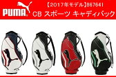 プーマ ゴルフ メンズ キャディバック【PUMA】CB スポーツ キャディバックカラー:ホワイト×ピーコート(01)カラー:ホワイト×ブラック(02)カラー:プーマレッド×ブラック(03)カラー:ブラック×ホワイト(04)867641