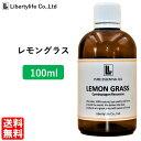 アロマオイル レモングラス 精油 エッセンシャルオイル 天然100% (100ml)