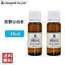 アロマオイル 吉野ひのき 精油 エッセンシャルオイル 天然100% (40ml)