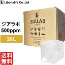 次亜塩素酸水 除菌 消臭 20L 500ppm ZIALAB ジアラボ 業務用 20リットル 送料無