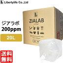 次亜塩素酸水 除菌 消臭 20L 200ppm ZIALAB ジアラボ 業務用 20リットル 送料無