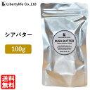 シアバター 精製 (100g)