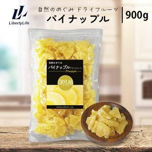 パイナップル 最高級 ドライフルーツ (900g) 国内製造 ドライラボ プロテイン