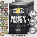 ホエイプロテインWPC100 1kgずつ選べるフレーバー 3kg 選べる15種類 フレーバー 国内製造 ダイエット【MADPROTEIN】マッドプロテイン