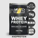 ホエイプロテインWPC100 1kg ノンフレーバー プレーン 国内製造 ダイエット ナチュラル【MADPROTEIN】マッドプロテイン