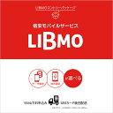 【送料無料】LIBMO(リブモ) エントリーパッケージ docomo(ドコモ)LTE対応 データ SMS 音声通話 SIMフリー SIMカード MVNO モバイル・・・