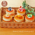 フェイクスイーツマグネット香り付きそっくりお菓子パンケーキフルーツドルチェデコレーションスイーツデコふかふかふわふわかわいい食品サンプル完成品ギフトプレゼントおもしろ雑貨映えるディスプレイ