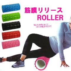 筋膜リリースローラーストレッチ用ポール体幹器具トレーニングヨガローラーコンパクトダイエット器具筋膜リリースストレッチポールマッサージ腰痛背中腰太もも肩こりエクササイズフィットネスダイエット