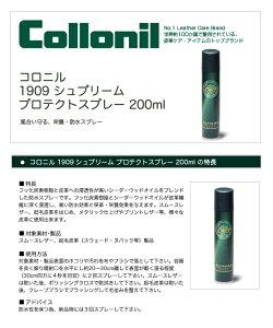 Collonilコロニル1909シュプリームプロテクトスプレー200mlカラーレス