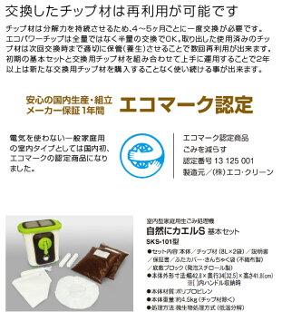 【3日間限定!エントリーでポイント10倍!】ECOCLEAN エコクリーン 自然にカエルS SKS-101型