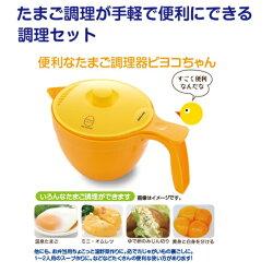 イモタニ便利なたまご調理器ピヨコちゃんKB-600