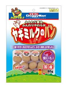 【在庫処分品】ドギーマン ヤギミルクのパン (紫いも入り) 80g  〔犬用スナック おやつ 国...
