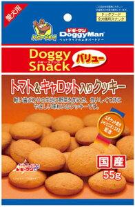 【在庫処分品】ドギーマンドギースナックバリュー トマト&キャロット入りクッキー55g