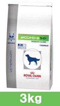ロイヤルカナン 【犬用療法食】【pHコントロール ライト】(3kg)  【3182550781749 】