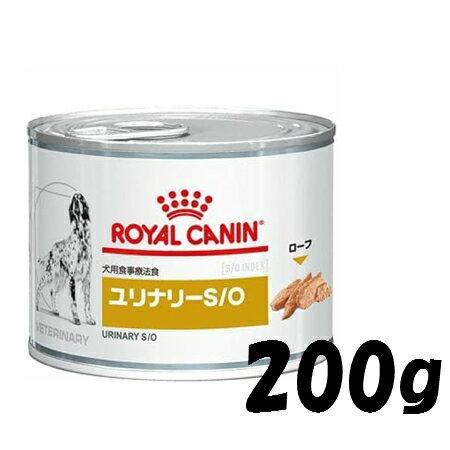 ロイヤルカナン『ユリナリーS/O ウェット 缶』