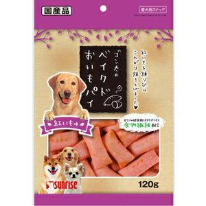 【在庫処分品】サンライズ ゴン太のベイクド おいもパイ(120g)