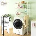 【送料無料】ランドリーラック おしゃれ 洗濯機ラック 収納 洗濯機棚 ...