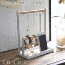 【送料無料】 アクセサリースタンド トスカ アクセサリースタンド アクセサリーハンガー アクセサリー トレイ レディース インテリア 収納 雑貨 ホワイト トスカ tosca トレイ付きなので指輪や時計などの小物も一緒