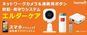 ネットワークカメラ&連絡用ボタン防犯カメラワイヤレスwifiIoT小型屋内ペットカメラ見守りカメラ留守子供赤ちゃん介護セキュリティーカメラベビーモニター
