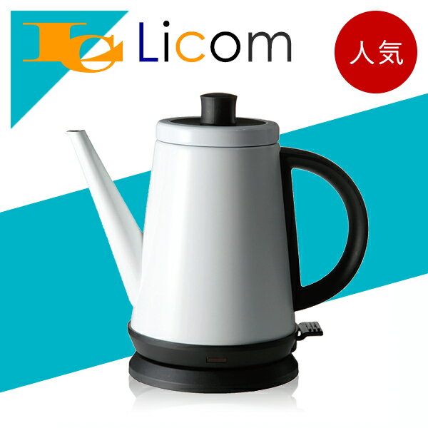 【数量限定】電気ケトル ステンレス おしゃれ 1.0L 最短約1分ですぐ沸く 自動電源オフ 電気 ケトル やかん ポット クラシックケトル コーヒー