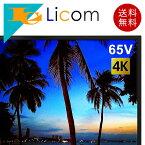 液晶テレビ 4K 65インチ 大画面 65型 高画質 ダブルチューナー搭載 65V型 4K高精細パネル 地上デジタル・BS・110度CS放送受信 3波 地デジチューナー LAN端子付き 壁掛け対応 外付HDD録画機能対応 アイリスオーヤマ LUCA