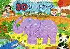 3Dシールブック動物園