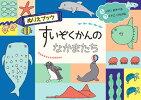 【新刊】ぬりえブックすいぞくかんのなかまたち