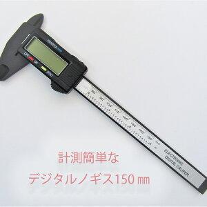 便利なデジタルノギス 計測器 内径 外径 厚み ハンドメイドにも活用 天然石 ビーズ パーツ はかり mm/inchi切替 工具 測定 ミリ インチ 150mm