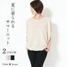 ECOサマーニット春夏用日本製ニット重ね着用レイヤードスタイルベージュブラック黒