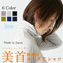 バックシャーリング美首ロングTシャツ秋冬用日本製タートルネックハイネックレディースカットソーインナー冬あったか