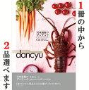 グルメカタログギフト ダンチュウ(dancyu)CDコース送料無料 出...