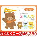 """カタログギフト「Erande わくわくコース」""""5,800円..."""
