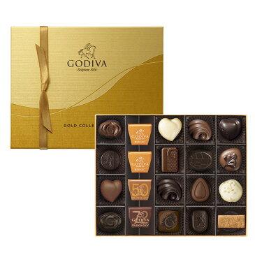 GODIVA-ゴディバ-ゴールドコレクション20粒入(1219924)出産内祝・内祝い・お返し・プレゼント・ご挨拶・ギフト・結婚内祝・快気祝・新築内祝・御祝・御礼・バースデー・誕生日・お歳暮
