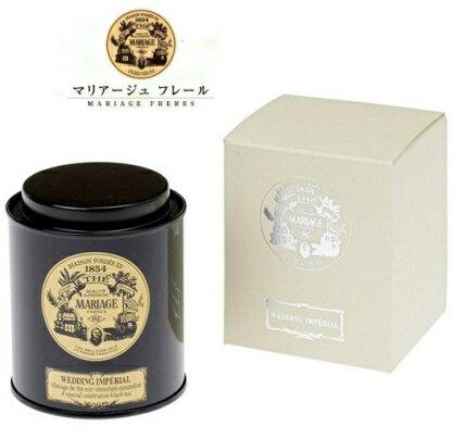MARIAGEFRERESマリアージュフレール紅茶の贈り物ウェディングインペリアル50g缶入りギフト内祝飲料飲み物ドリンク紅茶テ