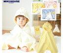 MIKIHOUSE ミキハウスベビーバスポンチョ ご出産祝いセットギフト 出産内祝い 出産お祝い 内祝い 入園 ...