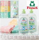 ☆Frosch ◇フロッシュベビー ほ乳瓶・食器洗い洗剤&五...