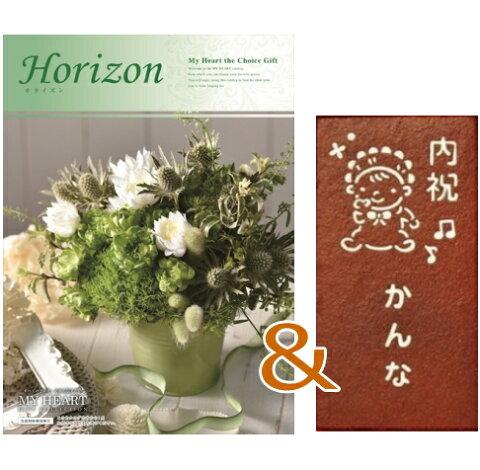 長崎堂名入れカステラ&カタログギフトセツト「ホライズン」2,800円コース 出産内祝い 内祝い お返し ベビー 出産