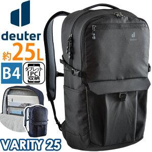 deuter ドイター VARITY 25 バリティ25 2021 春夏 新作 正規品 リュックサック リュック バックパック デイパック ビジネスリュック バック 通勤バッグ 通勤リュック ビジネスリュックサック PC収納 ビジネス 黒 25L D6510121