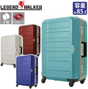 ≪ポイント10倍≫ 【送料無料】 LEGEND WALKER レジェンドウォーカー 軽量 ポリカーボネート シボ加工 スーツケース キャリーバッグ キャリーケース 4輪 TSAロック 高品質 85L