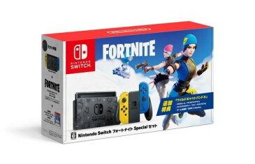 【無料ラッピング対応】Nintendo Switch フォートナイト Special セット任天堂 スイッチ 本体