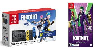 Nintendo Switch ニンテンドースイッチフォートナイト Special セット +フォートナイト ラスト・ラフ バンドル