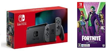【無料ラッピング対応】Nintendo Switch 本体 ニンテンドースイッチ グレー +フォートナイト ラスト・ラフ バンドル