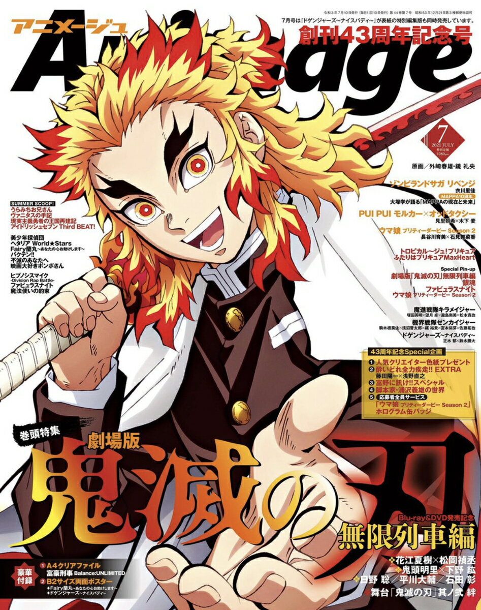 ライフスタイル, その他 Animage() 2021 07 610