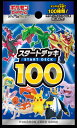 ポケモンカードゲーム ソード&シールドスタートデッキ10012/17発売