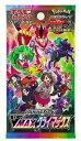 ポケモンカードゲーム ソード&シールドハイクラスパック VMAXクライマックス1パック12/3発売