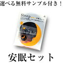 【送料無料】安眠セット【耳栓セット1・アイマスク1】 200...