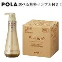 POLA/ポーラ 木の花姫(このはなひめ) コンディショナー 10L 1