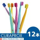 クラプロックス CURAPROX お得 12本セット キュラプロックス  歯ブラシ ハブラシ 歯周病予防 虫歯予防 予防歯科 CS5460 5460本 CSsmart 7600本 歯科専売 3