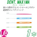 【DENT.MAXIMA 1本】デントマキシマ ライオン 歯科 歯ブラシ 極薄ネック マキシマ